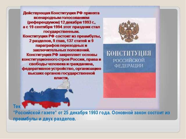 """Текст нынешней Конституции РФ был впервые опубликован в """"Российской газете"""" о..."""