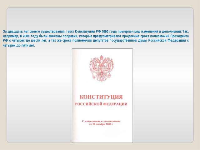 За двадцать лет своего существования, текст Конституции РФ 1993 года претерпе...