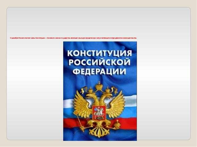 12 декабря Россия отмечает День Конституции — Основного закона государства,...