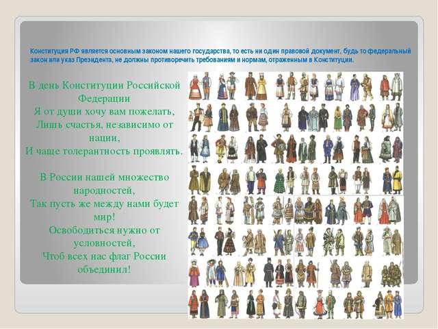 Конституция РФ является основным законом нашего государства, то есть ни один...