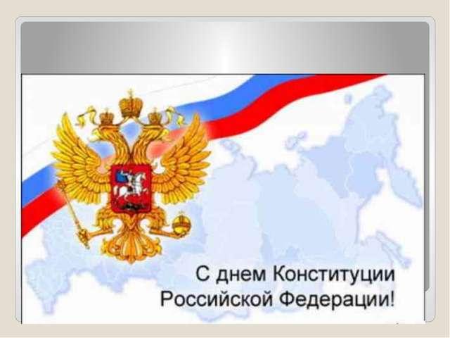 У Конституции России богатая история - она претерпела глубокие изменения, отр...
