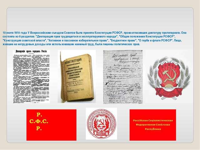 10 июля 1918 года V Всероссийским съездом Советов была принята Конституция РС...