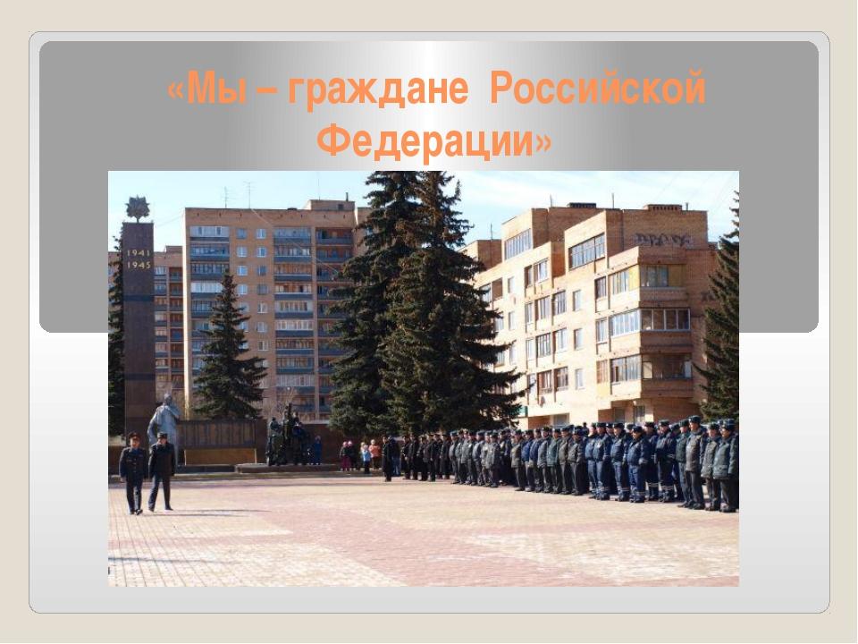«Мы – граждане Российской Федерации»