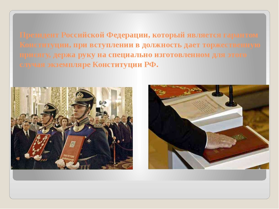 Президент Российской Федерации, который является гарантом Конституции, при вс...
