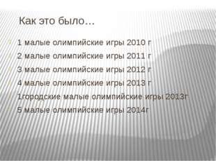 Как это было… 1 малые олимпийские игры 2010 г 2 малые олимпийские игры 2011 г