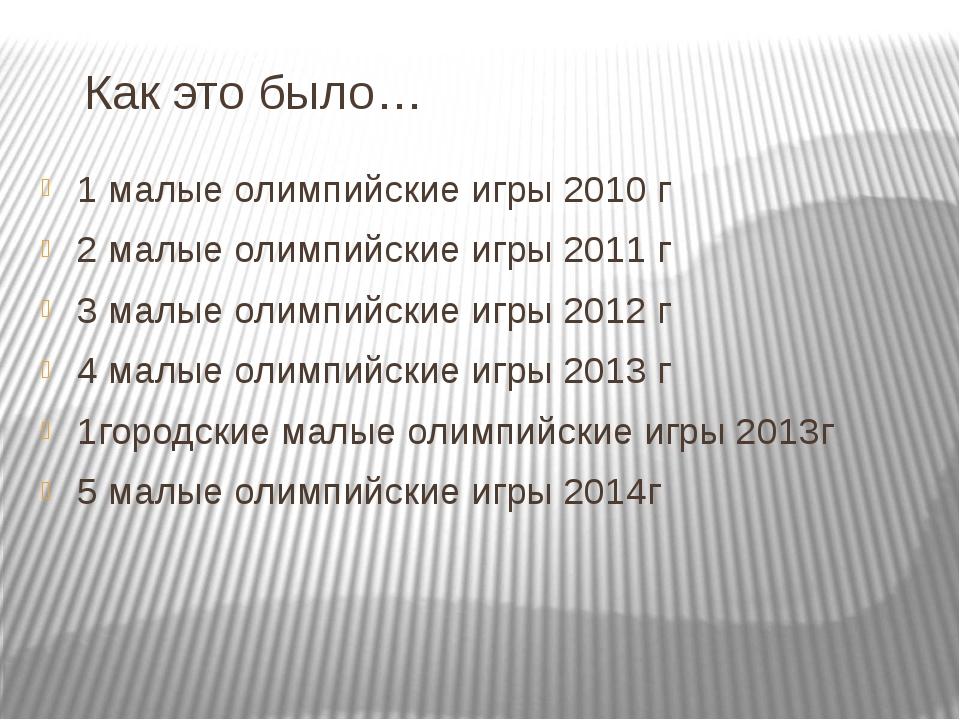 Как это было… 1 малые олимпийские игры 2010 г 2 малые олимпийские игры 2011 г...