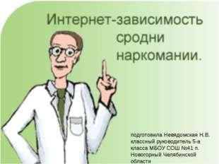 подготовила Невядомская Н.В. классный руководитель 5-а класса МБОУ СОШ №41 п
