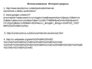 2. /www.google.ru/search?q=интернет+зависимость+у+подростков&newwindow=1&espv