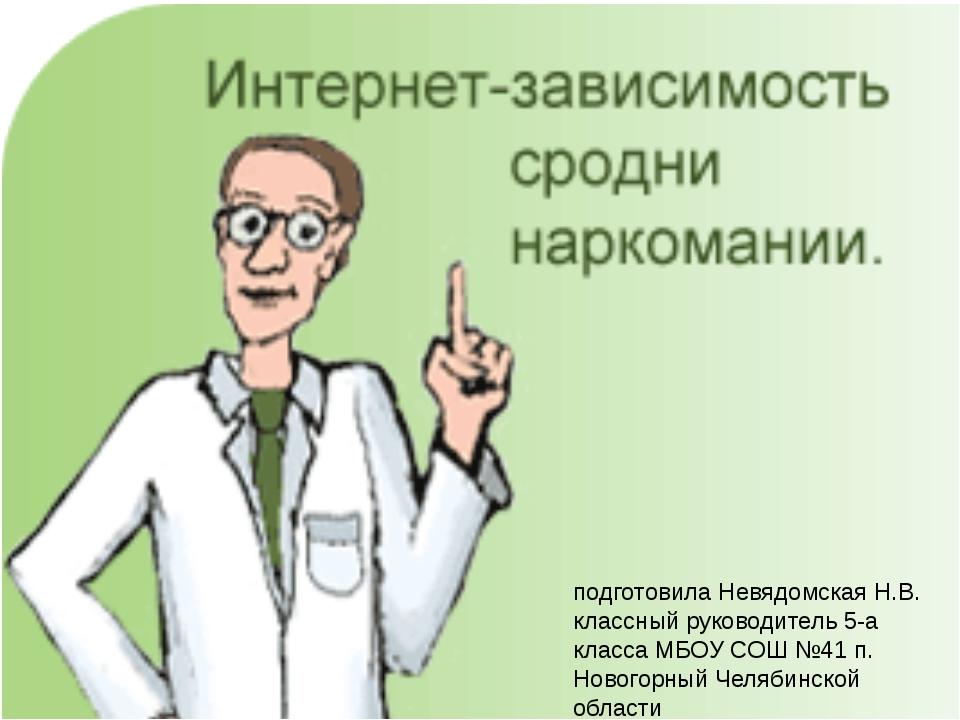 подготовила Невядомская Н.В. классный руководитель 5-а класса МБОУ СОШ №41 п...