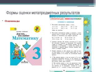 Формы оценки метапредметных результатов Олимпиады