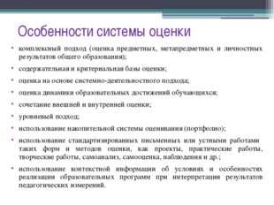 Особенности системы оценки комплексный подход (оценка предметных, метапредмет