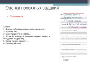 Оценка проектных заданий Самооценка Анкета 1. В ходе работы над проектом я на