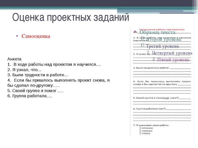 Оценка проектных заданий Самооценка Анкета 1. В ходе работы над проектом я на...