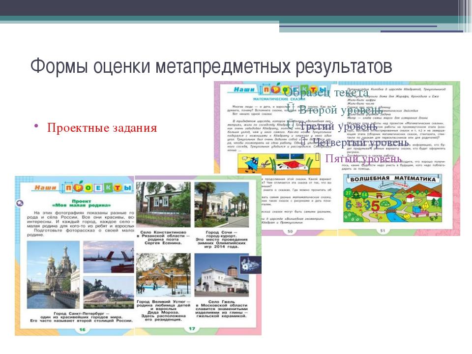 Формы оценки метапредметных результатов Проектные задания