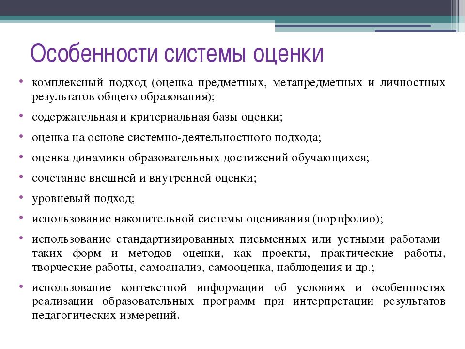 Особенности системы оценки комплексный подход (оценка предметных, метапредмет...