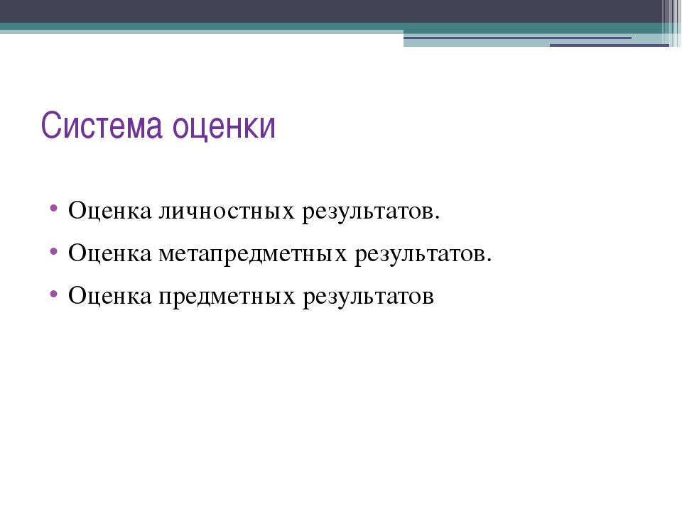 Система оценки Оценка личностных результатов. Оценка метапредметных результат...