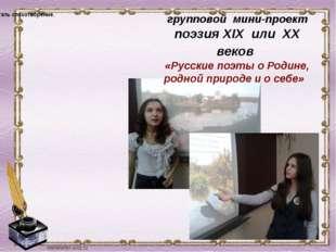 групповой мини-проект поэзия XIX или XX веков «Русские поэты о Родине, родной