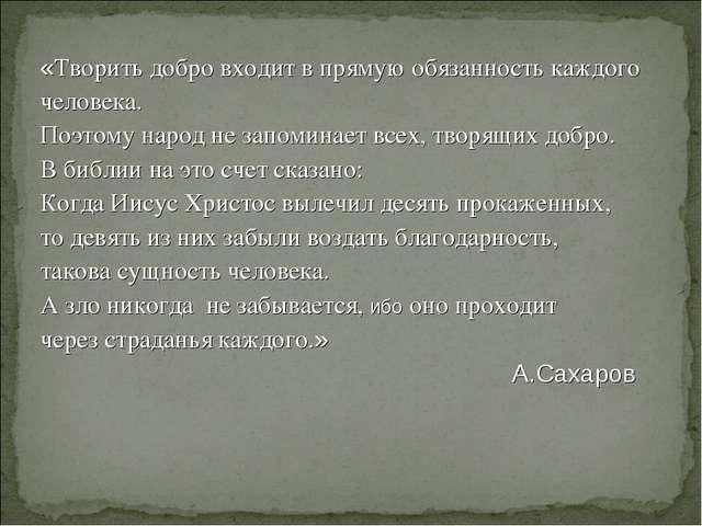 «Творить добро входит в прямую обязанность каждого человека. Поэтому народ не...