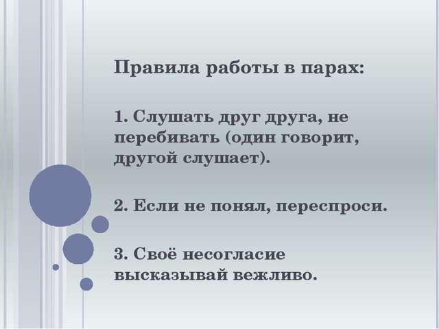 Правила работы в парах: 1. Слушать друг друга, не перебивать (один говорит, д...