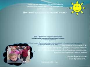 Тема: «Организация внеурочной деятельности по направлению спортивно-оздорови