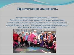 Проект направлен на обучающихся 1-4 классов. Разработанная технология для пе