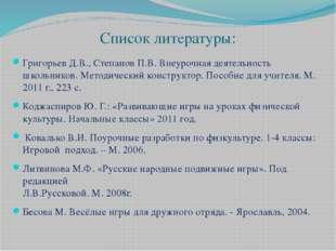 Список литературы: Григорьев Д.В., Степанов П.В. Внеурочная деятельность школ