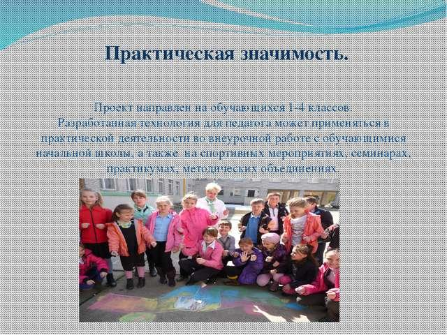 Проект направлен на обучающихся 1-4 классов. Разработанная технология для пе...
