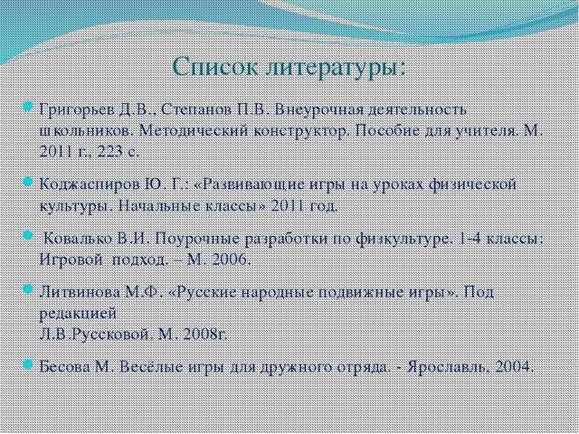 Список литературы: Григорьев Д.В., Степанов П.В. Внеурочная деятельность школ...