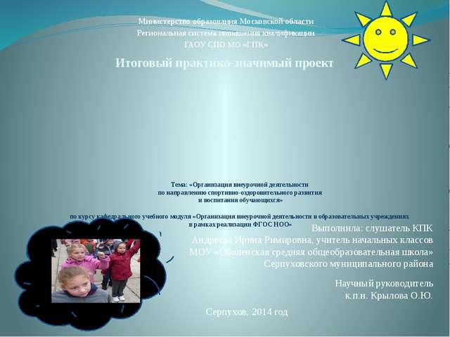 Тема: «Организация внеурочной деятельности по направлению спортивно-оздорови...