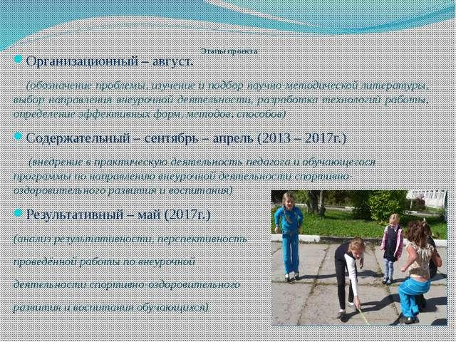 Этапы проекта Организационный – август. (обозначение проблемы, изучение и по...