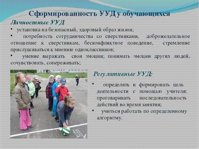 Сформированность УУД у обучающихся Личностные УУД установка на безопасный, зд...