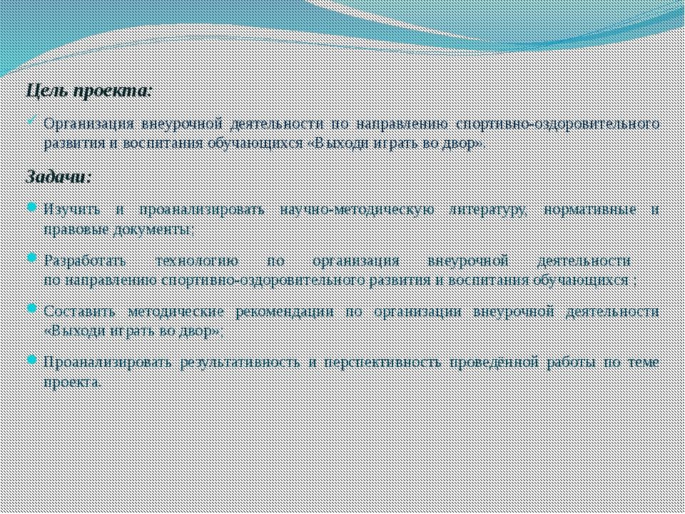 Цель проекта: Организация внеурочной деятельности по направлению спортивно-о...