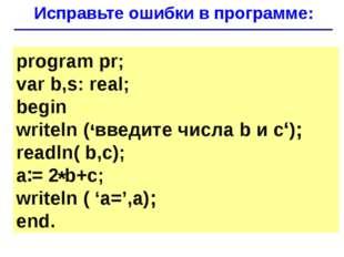program pr; var b,s: real; begin writeln ( введите числа b и с ) readln( b,c)