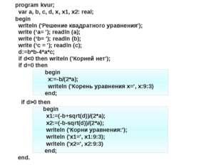 begin x1:=(-b+sqrt(d))/(2*a); x2:=(-b-sqrt(d))/(2*a); writeln ('Корни уравне