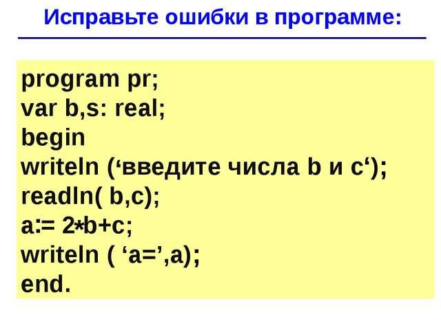 program pr; var b,s: real; begin writeln ( введите числа b и с ) readln( b,c)...