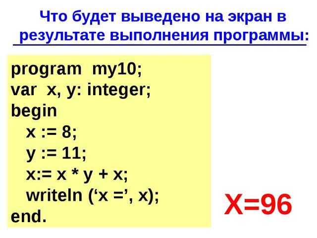 Х=96 Что будет выведено на экран в результате выполнения программы: program m...