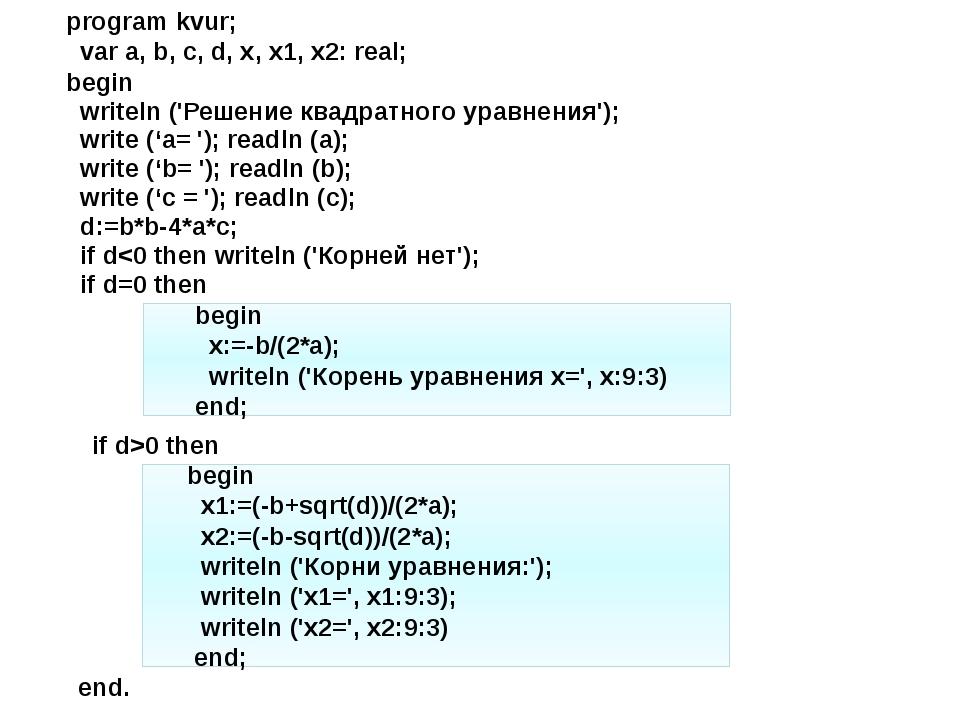 begin x1:=(-b+sqrt(d))/(2*a); x2:=(-b-sqrt(d))/(2*a); writeln ('Корни уравне...