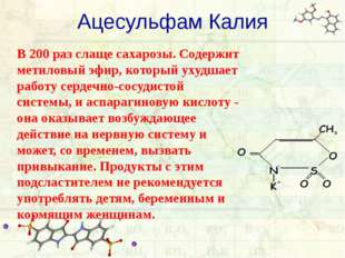 Ацесульфам Калия В 200 раз слаще сахарозы. Содержит метиловый эфир, который у