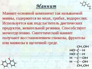 Маннит Маннит-основной компонент так называемой манны, содержится во мхах, гр