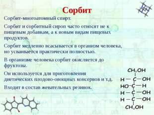 Сорбит Сорбит-многоатомный спирт. Сорбит и сорбитный сироп часто относят не к