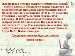 Жевательная резинка содержит заменитель сахара – сорбит, который обладает не