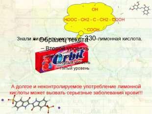 Знали ли вы, что кислота Е-330-лимонная кислота. OH HOOC - CH2 - C - CH2 - C
