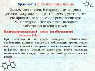 Красители Е171-титановые белила Весьма сомнителен. Всправочнике пищевых доба