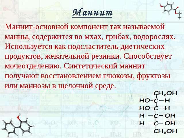 Маннит Маннит-основной компонент так называемой манны, содержится во мхах, гр...
