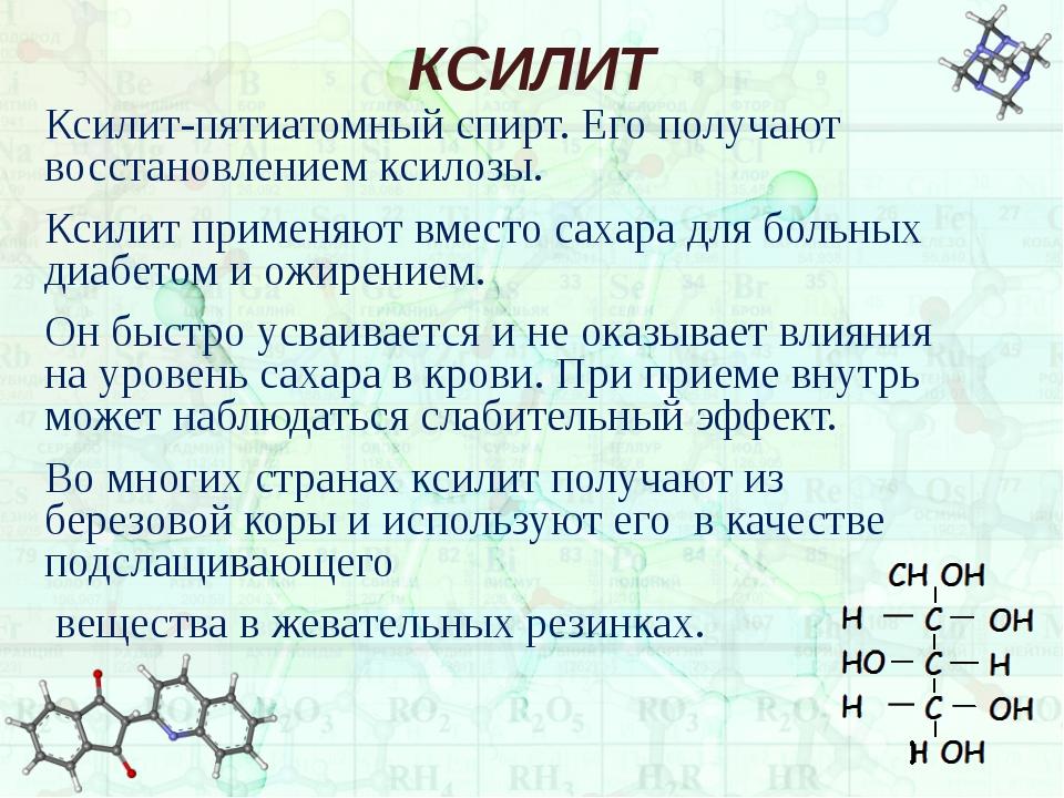 КСИЛИТ Ксилит-пятиатомный спирт. Его получают восстановлением ксилозы. Ксилит...