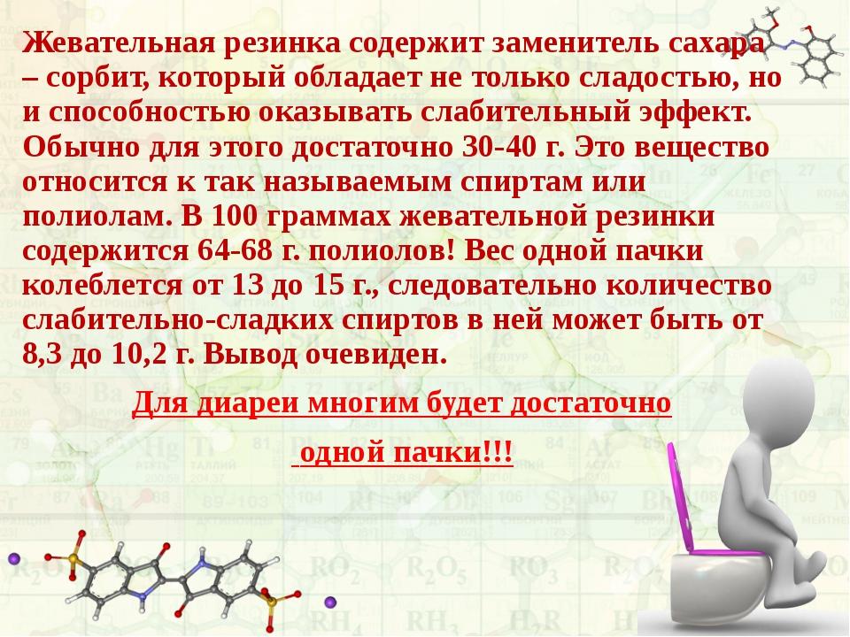 Жевательная резинка содержит заменитель сахара – сорбит, который обладает не...