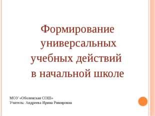 Формирование универсальных учебных действий в начальной школе МОУ «Оболенская