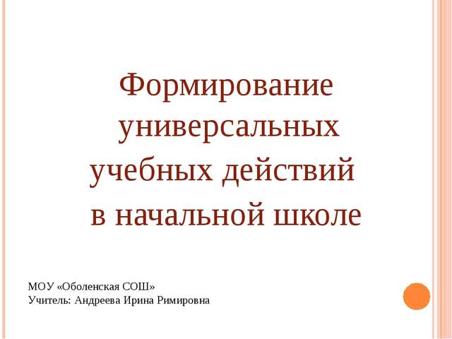 Формирование универсальных учебных действий в начальной школе МОУ «Оболенская...