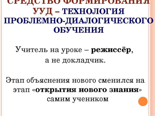 СРЕДСТВО ФОРМИРОВАНИЯ УУД – ТЕХНОЛОГИЯ ПРОБЛЕМНО-ДИАЛОГИЧЕСКОГО ОБУЧЕНИЯ Учит...