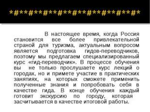 В настоящее время, когда Россия становится все более привлекательной страной